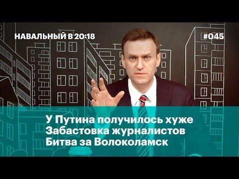 У Путина получилось хуже, забастовка журналистов и битва за Волоколамск