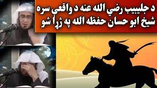 julaibib ra Waqiya Pashto bayan by shaikh abu hassan ishaq swati Haq Lara