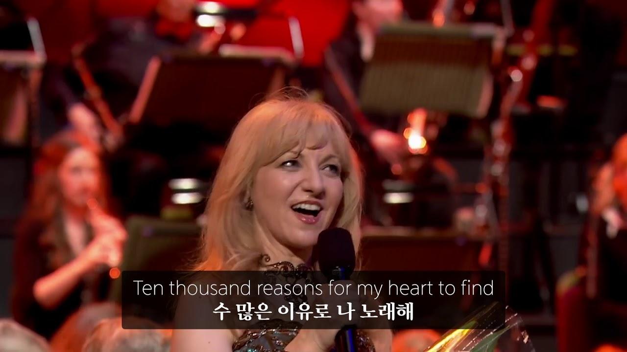 만가지 이유(송축해 내영혼) 10,000 Reasons_한국어 KOREAN