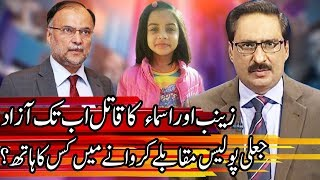 Kal Tak with Javed Chaudhry - Ahsan Iqbal Special Interview -  22 January 2018   Express News