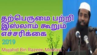 தற்பெருமை பற்றி இஸ்லாம் கூறும் எச்சரிக்கை (2019)   Moulavi Mujahid Ibn Razeen