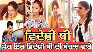 ਵਿਦੇਸ਼ੀ ਧੀ#Vadesi#Dhee#Punjabi Short Movie 2019#Dheeya#Kudi#Punjab#Deep kotre wala