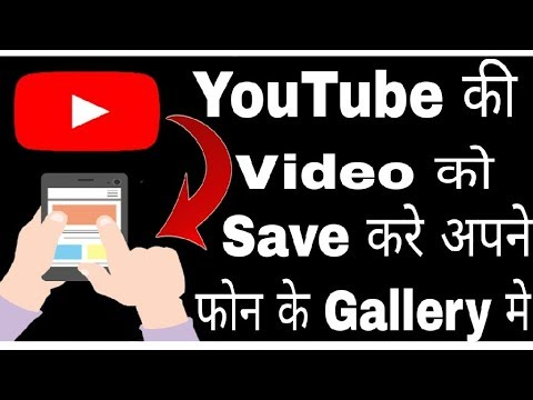 How to save YouTube videos in Gallery |Save YouTube offline videos in SD Card ( Without any App )