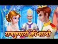 राजकुमारी की शादी | Hindi Fairy Tales | Hindi Kahaniya | Pariyon Ki Kahani | Mumbo Jumbo Kids