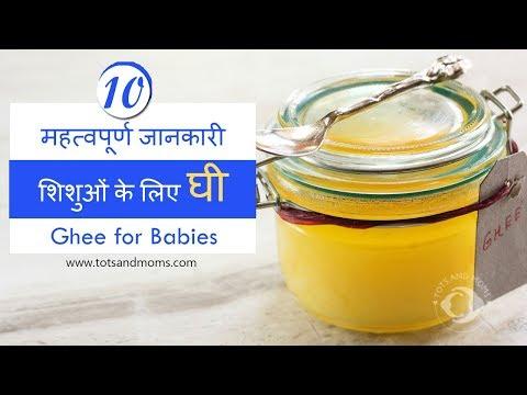 शिशुओं के लिए घी – 10 महत्वपूर्ण जानकारी | 10 Amazing Facts about Ghee for Babies