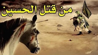 #x202b;القصه الحقيقه لاستشهاد الحسين بن علي - كل ما تود معرفته عن سيرة الحسين بن علي#x202c;lrm;