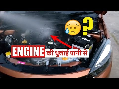 Engine Bay Cleaning by Water ? क्या ये सही है ? Engine bay Cleaning
