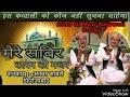 Download Mere Sabir Karam ki Majr || 2019 New  Qawwali || Anwar Sabri MP3,3GP,MP4