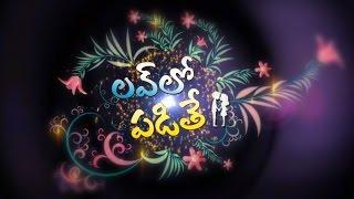 LOVE LO PADITHEY || Short Film Talkies || Directed by Kiran  Pokuri