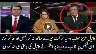 Anchor Imran Khan Got Angry On Danial Aziz..!