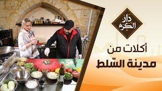 #x202b;أكلات من مدينة السّلط - دار الكرم مع الشيف نجود سعدالدين#x202c;lrm;