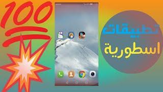 أفضل ثلاث تطبيقات كلها تطبيقات أسطورية 99% مؤكد أنك ستحتاجها في هاتفك الاندرويد
