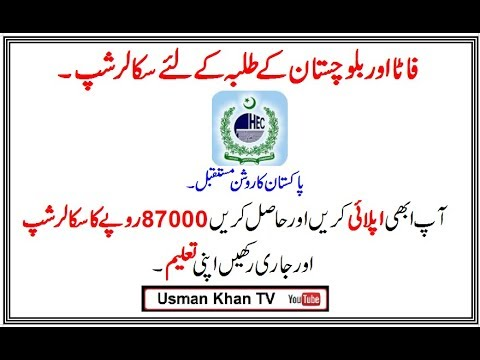 Scholarships for FATA and Balochistan Students (HEC Scholarships) Apply Online