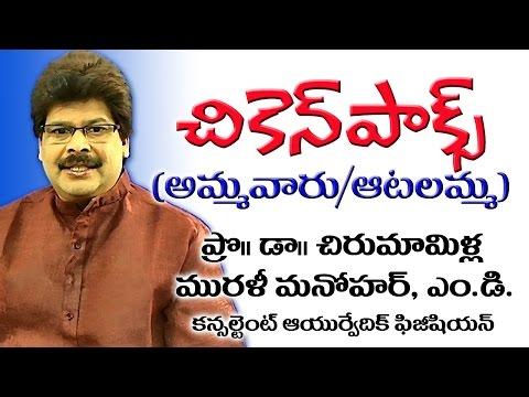 Chicken Pox and  Ayurvedic Treatment in Telugu by Dr. Murali Manohar Chirumamilla, M.D.