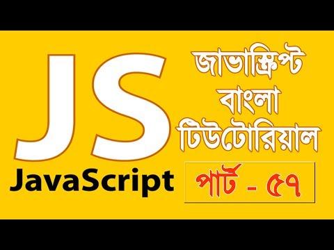 JavaScript Fundamentals Bangla Tutorial (Form Validation:I)-Part:57
