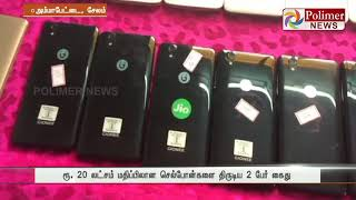 Salem: Stolen cellphones in lorry trapped