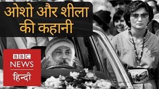 Wild Wild Country: The Story of Bhagwan Rajneesh aka Osho and Maa Anand Sheela (BBC Hindi)