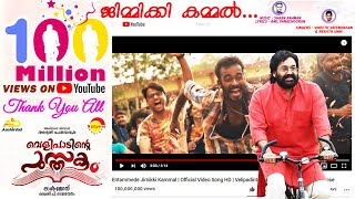 Entammede Jimikki Kammal | Official Video Song HD | Velipadinte Pusthakam | Mohanlal | Lal Jose