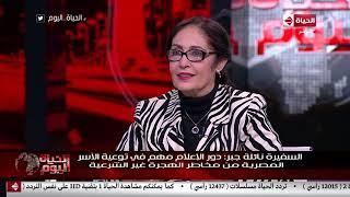 الحياة اليوم - نائلة جبر: نتفاعل مع أي مبادرة لخدمة الشباب وتوعيتهم ضد مخاطر الهجرة غير الشرعية