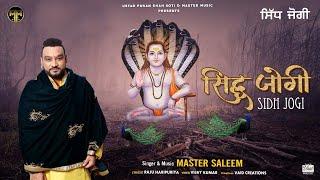 Sidh Jogi    Master Saleem    Devotional Song 2020    Master Music