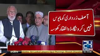 Sardar Zulfiqar Khosa announced to Join PPP