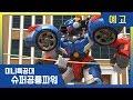 [미니특공대:슈퍼공룡파워] 예고편⭐5,6화 미리보기