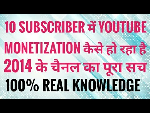 Youtube channel monetize in 10 subscribers | Expose everything | How Monetization rule bypass ?