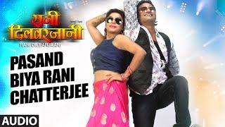 FULL AUDIO - PASAND BIYA RANI CHATTERJEE | New Bhojpuri Movie Audio Song 2017 | RANI DILBARJAANI |