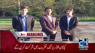 News Headlines | 12:00 PM | 21 April 2018 | 24 News HD