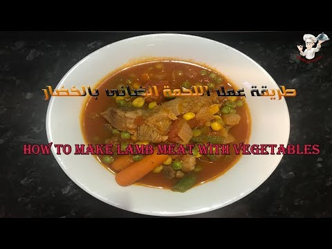 How To Make Lamb meat with Vegetables At Home