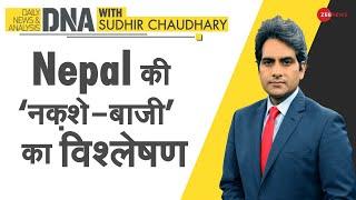 DNA:नए नक़्शे से Nepal आखिर साबित क्या करना चाहता है? DNA Sudhir Chaudhary |Sudhir Chaudhary On Nepal