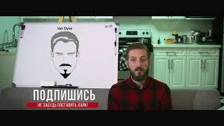 Download Виды бороды их форма, длина и название Video