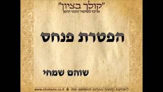 "#x202b;הפטרת פנחס בתימנית קריאת ההפטרה בנוסח תימן שוהם שמחי ""קולך בציון""#x202c;lrm;"