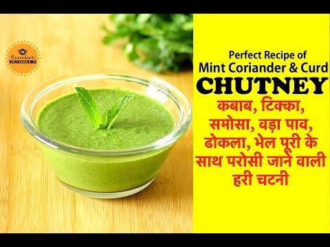Perfect Green Chutney || वड़ा पाव, ढोकला, भेल पूरी के साथ परोसी जाने वाली हरी चटनी - Hari Chutney