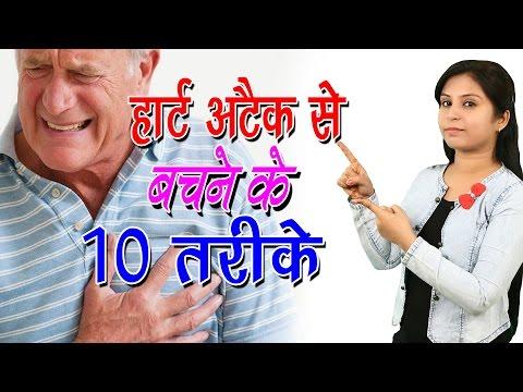 हार्ट अटैक से बचने के 10 तरीके Home Remedies For Heart Attack | Best Health Tips For Heart Diseases