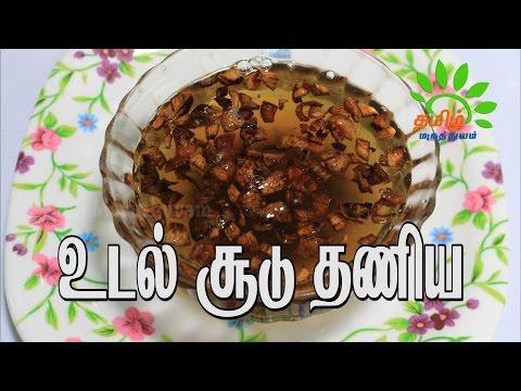 உடல் சூடு தணிய அற்புதமான எண்ணை | Udal Soodu Kuraiya | #Maruthuvam