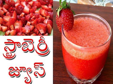 Strawberry Juice || Strawberry Juice in Telugu