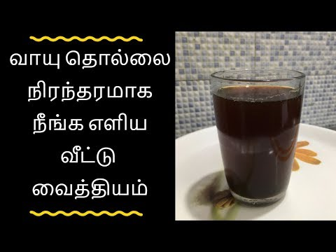 வாயு தொல்லை நீங்க இயற்கை மருத்துவம் - Tamil health tips