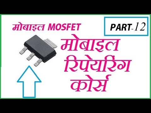 ONLINE MOBILE REPAIRING COURSE PART 12