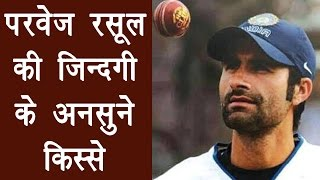 Parvez Rasool : Facts about the fabulous cricketer from J&K | वनइंडिया हिंदी