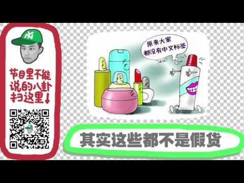 @关爱八卦成长协会 不懂老师专场:揭秘假化妆品和明星微博广告内幕 高清 166