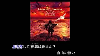 青春は花火のように[full Size] -カラオケ- Linked Horizon