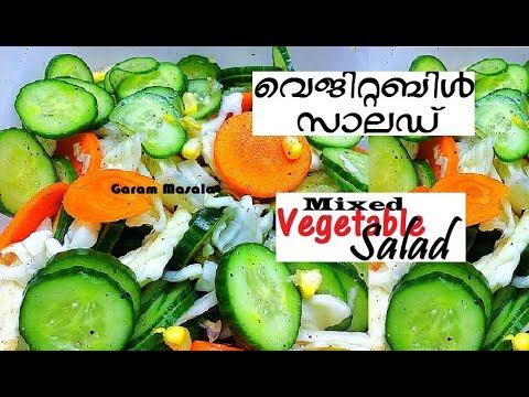 Healthy Mixed Vegetable Salad വെജിറ്റബിൾ സാലഡ്
