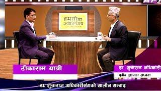 वेदमा महिलाबारे के भनिएकाे छ ? Dr Sukraraj Adhakari on Tamasoma Jyotirgamaya