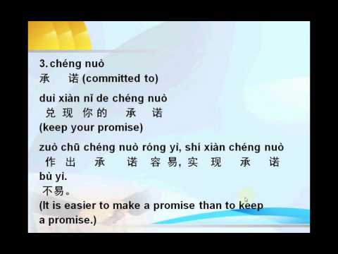 Mandarin Chinese-Lesson 196 - Keeping Promises in Chinese
