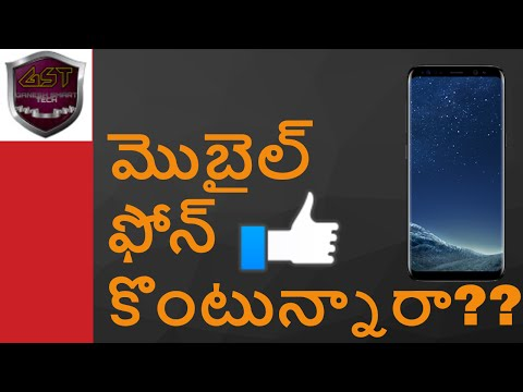 how to choose right mobile?? (telugu)