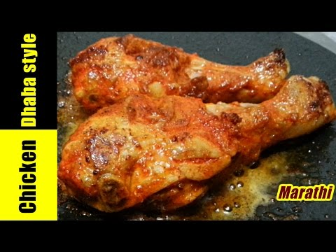 Chicken Drumstick Recipe | How to Make Chicken Fry in Marathi | Chicken Recipe in Marathi