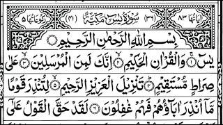 Surah Yasin (Yaseen) | By Sheikh Abdur-Rahman As Sudais | Full With Arabic Text (HD) | 36-سورۃیس