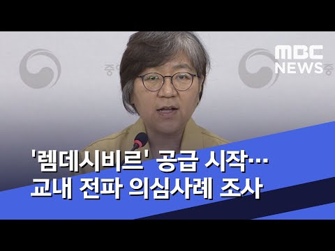 '렘데시비르' 공급 시작…교내 전파 의심사례 조사 (2020.07.01/5MBC뉴스)