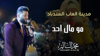 محمد السالم - مو مال احد (مدينة العاب السندباد) | 2018 | Mohamed Alsalim - Mo Mal Ahd
